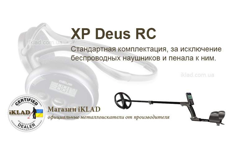 XP Deus RS цена