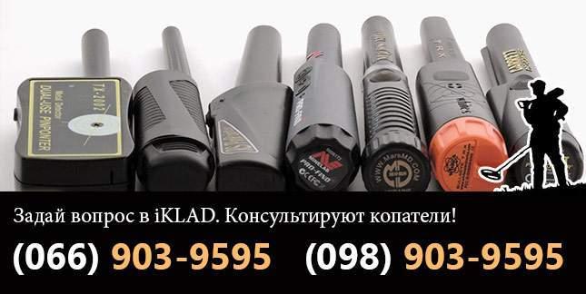 pinpointer-opredelenie-tochnogo-mestopolozheniya-celi-3